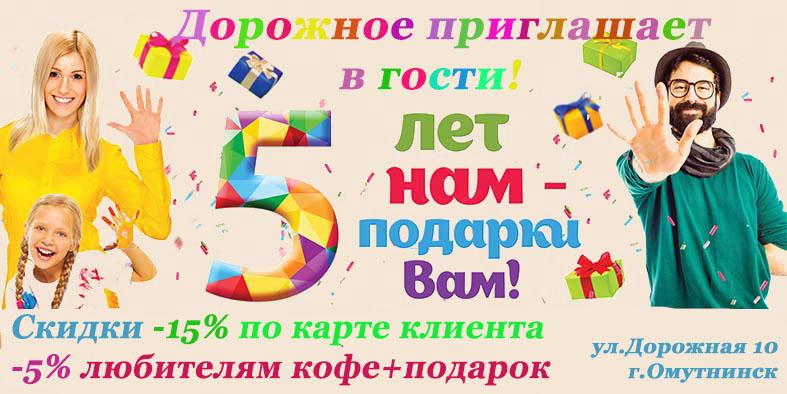 Весь Февраль в кафе «Дорожное» скидки и подарки для  всех клиентов!
